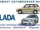 Скачать бесплатно фотографию Автосервис, ремонт Ремонт автомобилей ВАЗ, 37515317 в Нижнем Новгороде