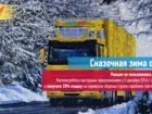 Скачать бесплатно изображение  СКАЗОЧНАЯ ЗИМА с CAR-GO! 37733588 в Нижнем Новгороде