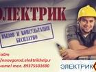 Фото в   ЭЛЕКТРОМОНТАЖНЫЕ РАБОТЫ - УСЛУГИ ЭЛЕКТРИКА, в Нижнем Новгороде 0