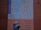 Просмотреть фотографию  Туристические карты нижнего новгорода 37924133 в Нижнем Новгороде