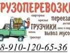 Свежее фото Транспорт, грузоперевозки Аренда Газели с водителем 38460041 в Нижнем Новгороде