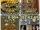 Скачать бесплатно foto  Покупаем старинные Иконы,антиквариат 38513534 в Нижнем Новгороде