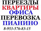 Фотография в Авто Транспорт, грузоперевозки Обратившись к нам, Вы можете быть уверены, в Нижнем Новгороде 1000