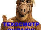 Смотреть фото Разное Техосмотр (диагностическая карта) онлайн 38907425 в Москве