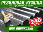 Увидеть изображение  Резиновая краска «Prom Color» по оцинкованному металлу 39146811 в Нижнем Новгороде