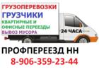Новое фото Транспорт, грузоперевозки Перевозка мебели Нижний Новгород 39423496 в Нижнем Новгороде