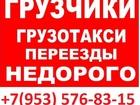 Новое фото Транспортные грузоперевозки Газель с грузчикам, Переезд офиса 8-953-576-83-15 59253306 в Нижнем Новгороде