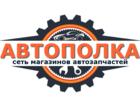 Скачать бесплатно foto  Запчпсти для легковых, грузовых иномарок и спецтехники 60426112 в Нижнем Новгороде