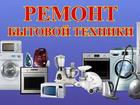 Увидеть фотографию  Ремонт бытовой техники на дому 66540104 в Нижнем Новгороде