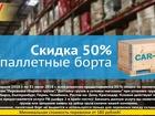 Скачать изображение Транспортные грузоперевозки Скидка 50% на паллетные борта 66614722 в Нижнем Новгороде