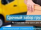 Просмотреть изображение Транспортные грузоперевозки Срочный забор груза по России от CAR-GO 66614745 в Нижнем Новгороде