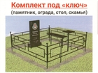 Смотреть foto Ритуальные услуги Предлагаю услуги по изготовлению и установке памятников 68168297 в Нижнем Новгороде