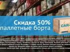 Свежее изображение Транспортные грузоперевозки Скидка 50% на паллетные борта 68347259 в Нижнем Новгороде