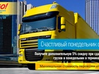 Увидеть изображение Транспортные грузоперевозки Счастливый понедельник - дополнительная скидка 5% 68347342 в Нижнем Новгороде