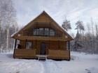 Скачать бесплатно фотографию  Каркасные дома, дома и бани из бруса, без предоплаты 69224236 в Нижнем Новгороде