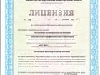 Скачать бесплатно фотографию  Продается некоммерческая организация с лицензией на образовательную деятельность 69965129 в Нижнем Новгороде