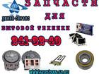 Фото в Бытовая техника и электроника Ремонт и обслуживание техники Оригинальные Запчасти для стиральных машин в Нижнем Новгороде 0