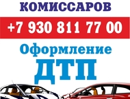 Аварийные комиссары в Дзержинске Служба аварийных комиссаров оформляет ДТП на те