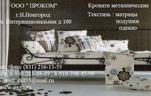 Кровати, матрасы, другие постельные принадлежности