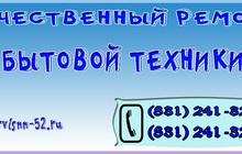 Ремонт газовых колонок, котлов, плит в Нижнем Новгороде