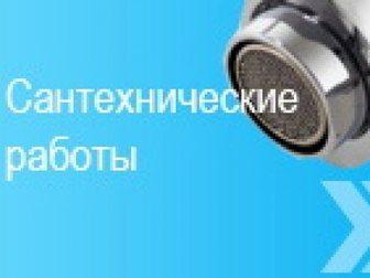 Скачать бесплатно foto Сантехника (услуги) Монтаж сантехники, 32638102 в Нижнем Новгороде