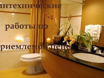 Новое фотографию Сантехника (услуги) Монтаж систем отопления, водоснабжения, канализации «под ключ», 32877453 в Нижнем Новгороде
