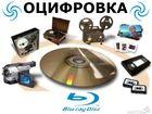 Увидеть изображение Разное Перезапись видеокассет 35009830 в Николаевске