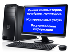 Увидеть фото Ремонт компьютеров, ноутбуков, планшетов ПК СЕРВИС, РУ 37876754 в Нижнем Тагиле