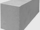 Изображение в Строительство и ремонт Отделочные материалы «ГазоБлокИнвест» - газосиликатные блоки различных в Ногинске 2900