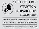 Скачать фотографию  услуги адвоката, юриста, частного детектива и др, 38205324 в Москве