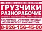 Уникальное фотографию Транспорт, грузоперевозки грузоперевозки в ногинске 38507751 в Ногинске