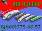 Просмотреть foto  Гофрированный шланг ПВХ 33845901 в Ноябрьске