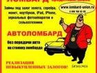 Изображение в Хозяйство и быт Ломбарды Автоломбард: займы под залог легковых и грузовых в Новоалександровске 0