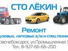 Свежее foto  Ремонт спец, техники, легковых и грузовых автомобилей, 34852389 в Новочебоксарске
