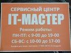 Уникальное foto  Ремонт электроники и бытовой техники 32477459 в Новочеркасске