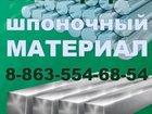 Свежее foto  Шпоночный материал купить 34017230 в Новочеркасске