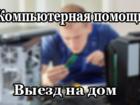 Смотреть фото Ремонт компьютеров, ноутбуков, планшетов Ремонт компьютеров и ноутбуков, Выезд на дом 37787168 в Новочеркасске