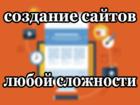 Изображение в   Создание сайтов любого уровня сложности. в Новочеркасске 0