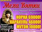 Уникальное foto  ШУБЫ недорого! 34565382 в Новокуйбышевске