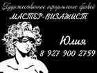 Изображение в   Художественное оформление бровей и макияж в Новокуйбышевске 0