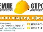 Фото в Строительство и ремонт Ремонт, отделка Ремонт, квартир, офисов в Новокузнецке.  в Новокузнецке 1000