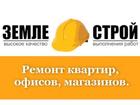 Фотография в Строительство и ремонт Ремонт, отделка Качественный ремонт Квартир в Новокузнецке, в Новокузнецке 1000