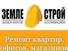Скачать бесплатно изображение Ремонт, отделка Ремонт квартир в Новокузнецке Земле-Строй 32595423 в Новокузнецке