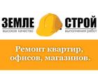 Фото в Строительство и ремонт Ремонт, отделка Качественный ремонт Квартир в Новокузнецке, в Новокузнецке 1000