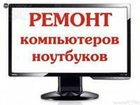 Фото в Компьютеры Ремонт компьютеров, ноутбуков, планшетов Выезд на дом. 8 913 400 5247 ремонт компьютеров в Новокузнецке 0