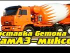 Свежее фотографию Бетономиксер Доставка Бетона, Услуги КамАЗ- Миксера 34214125 в Новокузнецке