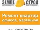 Скачать бесплатно фотографию Ремонт, отделка Ремонт квартир,офисов,магазинов в Новокузнецке Земле-Строй 34468158 в Новокузнецке