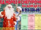 Просмотреть фото  Дед Мороз и Снегурочка на Дом детям, на корпоратив, на праздник 37913412 в Новокузнецке