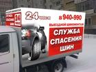 Новое фотографию Продажа авто с пробегом Выездной шиномонтаж 38396833 в Новокузнецке