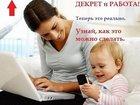 Смотреть фотографию  Дополнительный заработок в интернете,для мам и домохозяек 39813450 в Красноярске